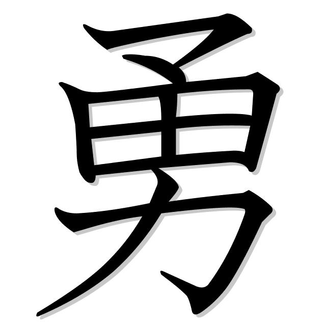 valor en japonés es 勇 (yū)