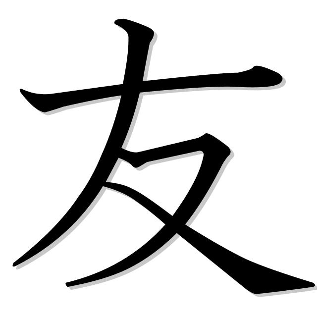 amistad en japonés es 友 (tomo)