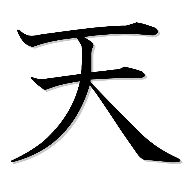 los Cielos en japonés es 天 (ten)