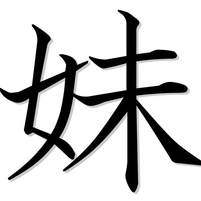 hermana menor en japonés es 妹 (imōto)