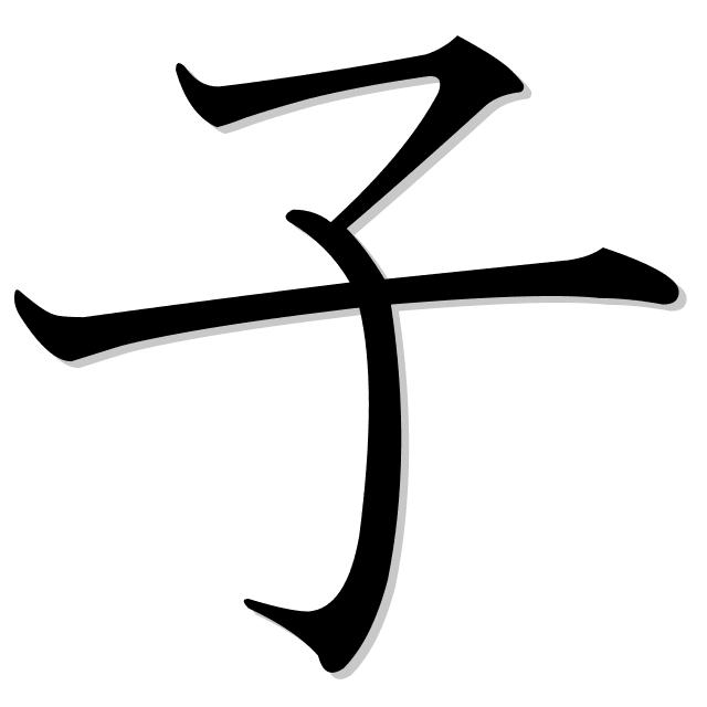 niño en japonés es 子 (ko)