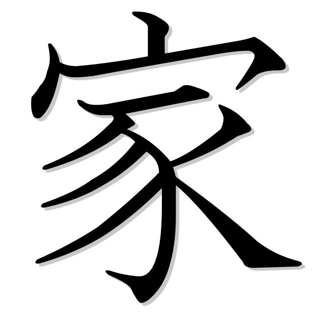 casa en japonés es 家 (uchi)