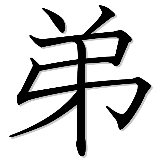hermano menor en japonés es 弟 (otōto)