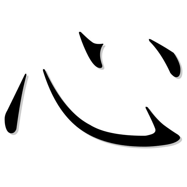 corazón en japonés es 心 (kokoro)