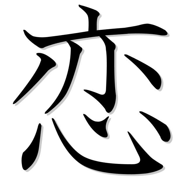 pasión en japonés es 恋 (koi)