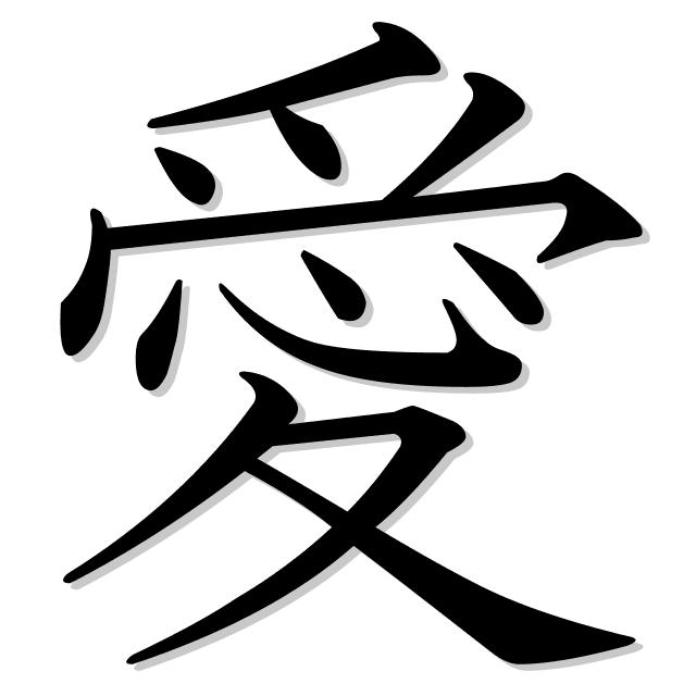 amor en japonés es 愛 (ai)