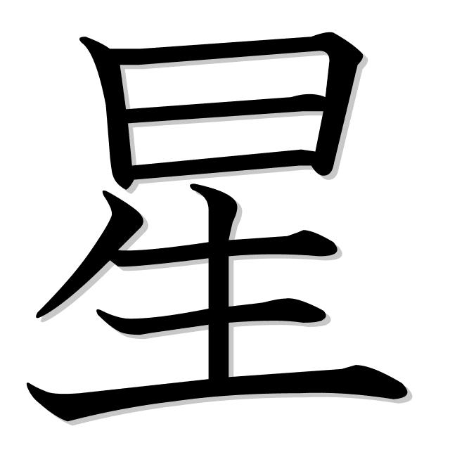 estrella en japonés es 星 (hoshi)