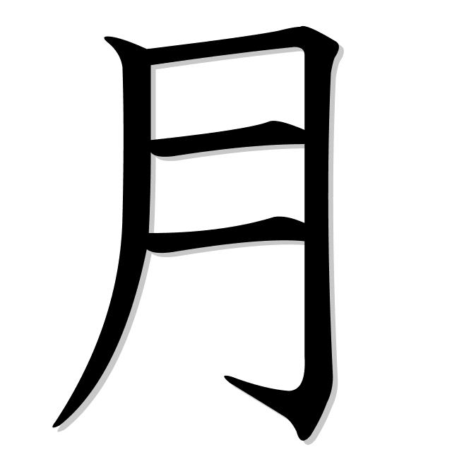 luna en japonés es 月 (tsuki)