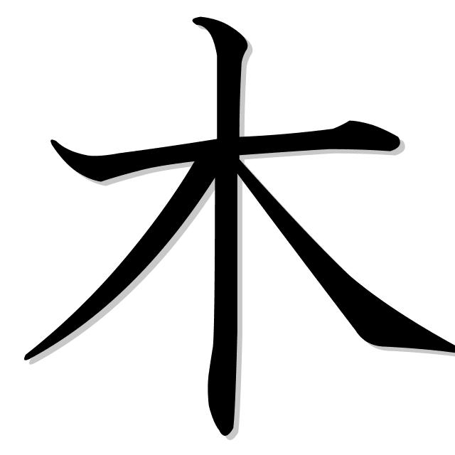 árbol en japonés es 木 (ki)
