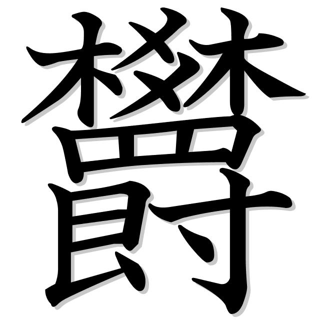 Kanji: 欝 ()