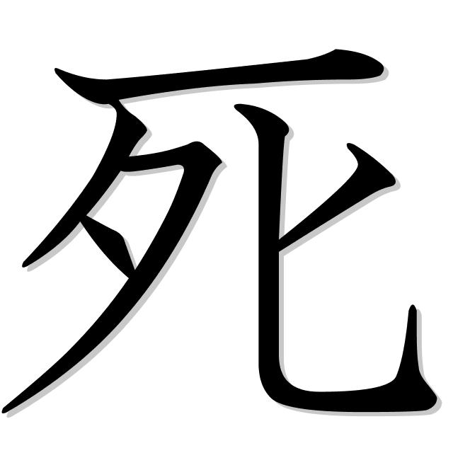 muerte en japonés es 死 (shi)