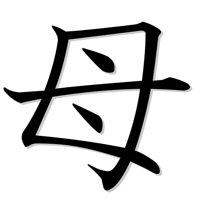 mamá en japonés es 母 (haha)