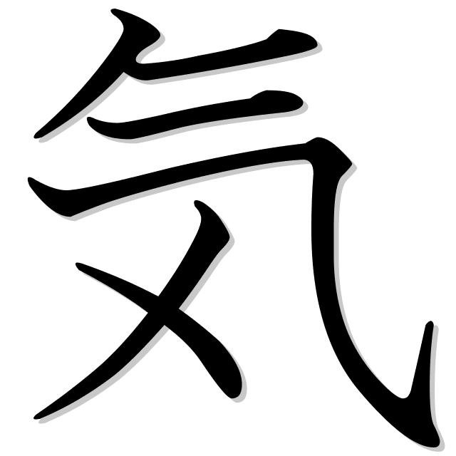 ánimo en japonés es 気 (ki)