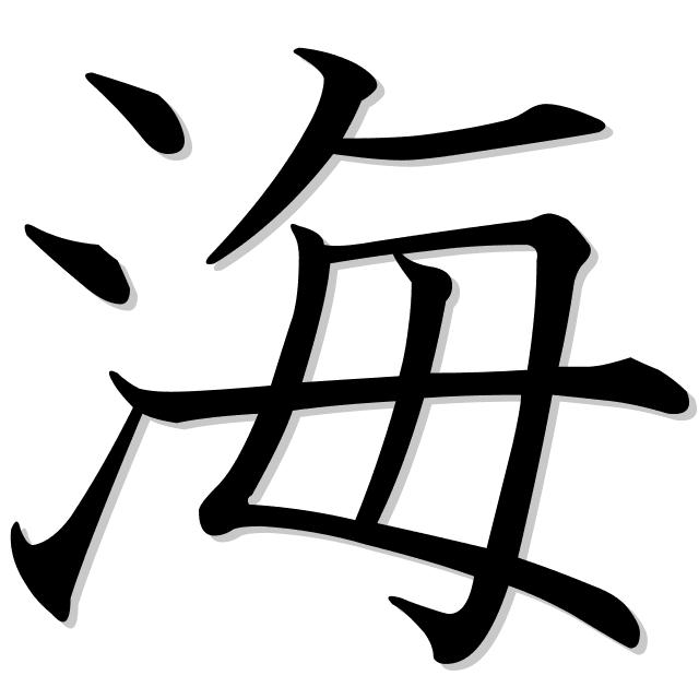 mar en japonés es 海 (umi)