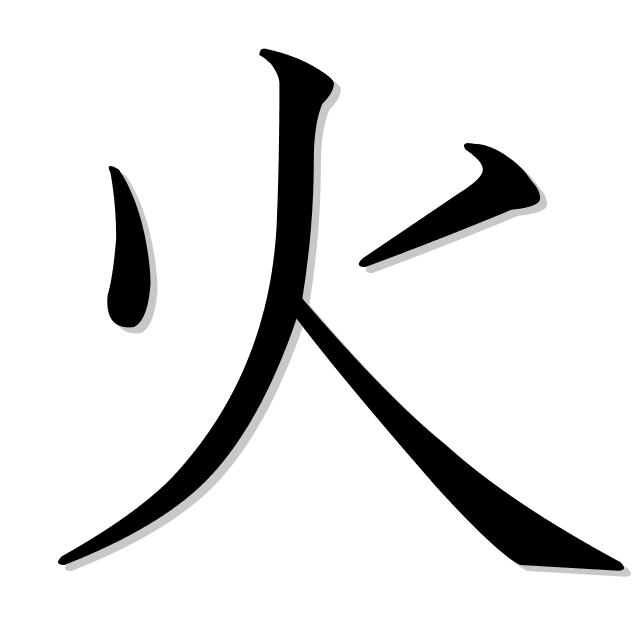 fuego en japonés es 火 (hi)