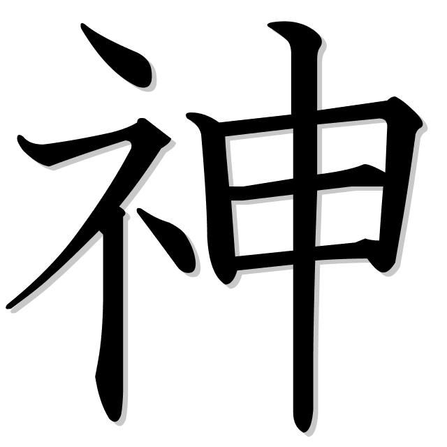 dios en japonés es 神 (kami)
