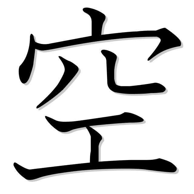 cielo en japonés es 空 (sora)
