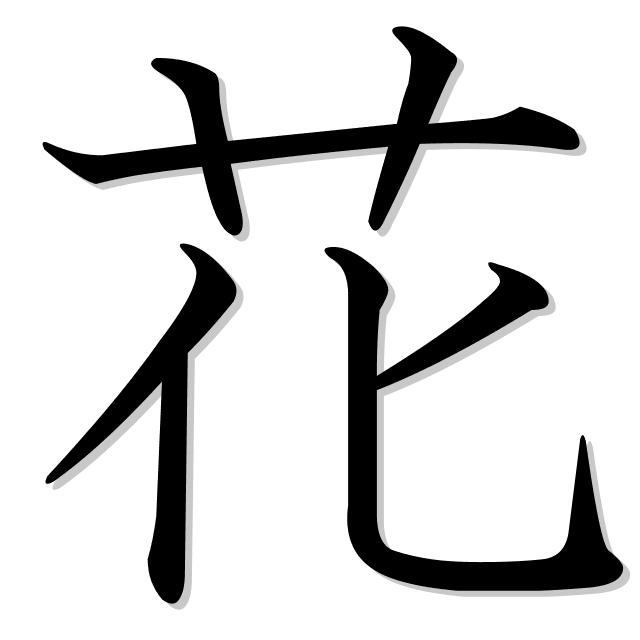 flor en japonés es 花 (hana)