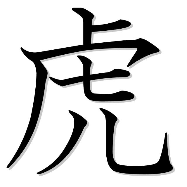 tigre en japonés es 虎 (tora)