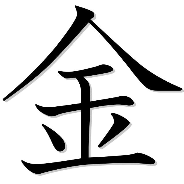 oro en japonés es 金 (kin)