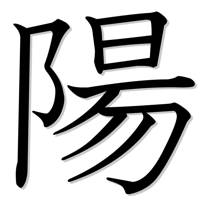 yang en japonés es 陽 (yō)