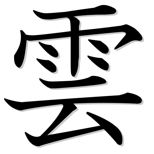 nube en japonés es 雲 (kumo)