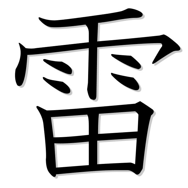 trueno en japonés es 雷 (kaminari)