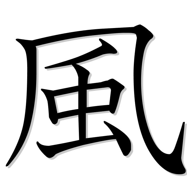 viento en japonés es 風 (kaze)