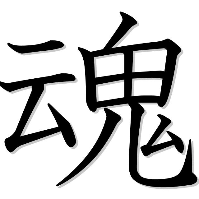 alma en japonés es 魂 (tamashii)