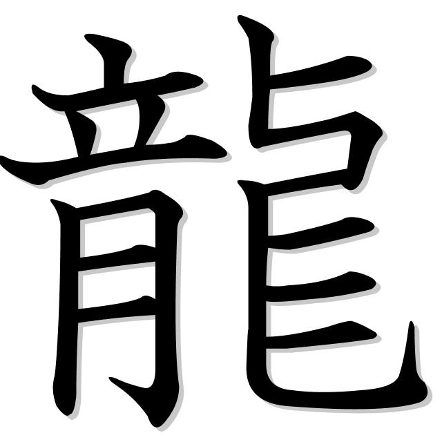 dragón en japonés es 龍 (ryū)